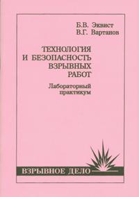 Книга Б Н Кутузов Взрывные Работы
