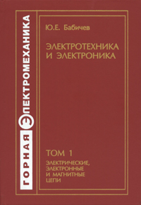 Электронный учебник электротехника и электроника